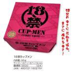 「激辛」18禁カップメン(ノンフライ麺)(54個入)