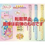 「腕時計」ヒーリングっどプリキュア キラキラプリキュアウォッチ2(36個入)