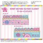 「付箋」星のカービィ KIRBY MUTEKI ! SUTEKI ! CLOSET マーカーインデックス(60個入)