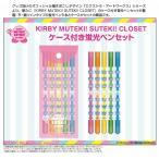 星のカービィ KIRBY MUTEKI ! SUTEKI ! CLOSETケース付き蛍光ペンセット(30個入)