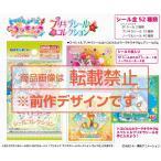 トロピカル〜ジュ!プリキュア プリキラシールコレクション(280個入)