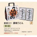 紙袋入り 讃岐うどん(48個入)