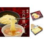 秋田比内地鶏つけ麺  (36個入)