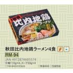 秋田比内地鶏ラーメン4食(36個入)