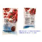 ドライ塩トマト(72個入)