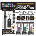 プルームテック用 シリコンリング&USB充電器ケースセット(36個入)