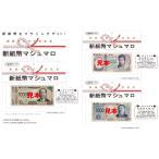 「和物」新紙幣 マシュマロ(240個入)