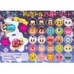 ディズニーPUボール25種アソート(500個入)