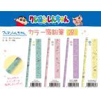 クレヨンしんちゃん カラー箔鉛筆2B(640個入)