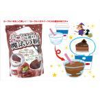 ヨーグルト魔法の粉チョコレートケーキ味(60個入)
