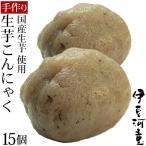 生芋こんにゃく 送料無料 新物 令和2年度産 15個セット 国産 こんにゃく 生芋 手づくり セラミド含有 大和こんにゃく asu