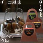 チョコろてん 24個 セット おもしろ ギフト ヘルシースイーツ チョコレート風味 喜ばれる 和菓子 asu
