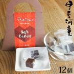 ホワイトデー にも チョコろてん飴 12個 10g×6粒入り×12 ソフトキャンディ 寒天飴 グミ チューイングキャンディ asu