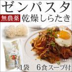 伊豆河童 乾燥しらたき ゼンパスタ 麺のみ 約6食  25g 12個  ダイエット こんにゃく麺