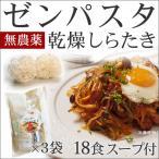 ショッピングダイエット 乾燥しらたき ゼンパスタ スープ付 約18食 25g×36個 送料無料 ゼンヌードル