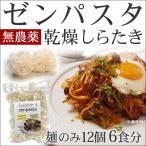 送料無料 乾燥したらき ダイエットに ゼンパスタ 味が薄まらない 続けられる asu