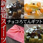 ギフト に あんみつ チョコろてん フルーツポンチ風呂敷包み セット 春ギフト  asu