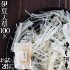 伊豆河童 国産 糸寒天 20g 無添加 無漂白 6cm カット 国内天草 100 使用 国内製造
