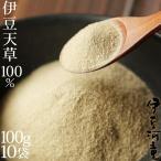 伊豆産100%粉寒天 業務用 1kg 国産粉寒天 送料無料 食物繊維 宅急便 送料無料 asu