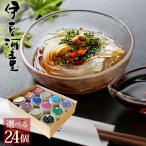 ところてん 丸カップ 24個 セット 柿田川名水 和菓子 asu