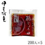 【酢醤油】ケース(200x5入り) 化学調味料無添加 二杯酢 ところてん用 たれ 小袋