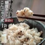 国産十六雑穀付き無農薬乾燥こんにゃく米1袋