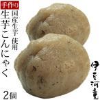 生芋こんにゃく 新物 令和2年度産 2個セット 国産 こんにゃく 生芋 手づくり セラミド含有 大和こんにゃく asu