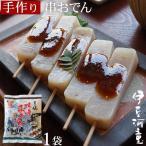 三嶋の味噌おでん 5本入り 荒削りこんにゃく粉使用 伊豆河童 ローカロリー 惣菜 お夜食 おやつ 串おでん asu