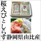 【冷凍】静岡県由比産生桜えび生しらす詰合せセット 桜えびは 2016年の秋漁新物