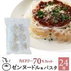 乾燥しらたき ゼンパスタ 1玉1食分 60g×3個×3袋 9食分 ためしてガッテンで紹介 ダイエットに asu