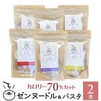 乾燥しらたき ゼンパスタ 1玉1食分 スープ付 2食分 60g×2個×1袋 ためしてガッテンで紹介 ダイエットに asu