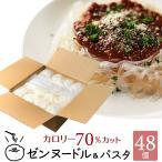 送料無料 乾燥しらたき 業務用 48食 1玉1食分 60g×48個×1箱  ダイエットに ゼンパスタ 味が薄まらない 続けられる asu