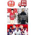 東京卍リベンジャーズ 全巻セット 1〜24巻