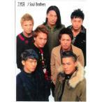 【JSB】 A3 ラミネートポスター★三代目J Soul Brothers 集合 D ver, ★新品●ファングッズ