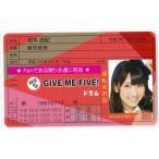 ラミネート 免許証カード●AKB48●柏木由紀 「GIVE ME FIVE! 」ver,●ファングッズ