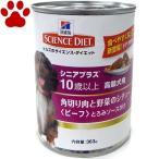 【4】 [正規品] ヒルズ 犬用 缶詰 サイエンスダイエット シニアプラス 高齢犬用 ビーフ 363g 10歳以上 角切り肉と野菜のシチュー