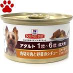 【1】 [正規品] ヒルズ 犬用 缶詰 サイエンスダイエ