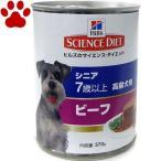 【4】 [正規品] サイエンスダイエット 缶詰 高齢犬用 シニア(7歳以上) ビーフ 370g ドッグフード ヒルズ