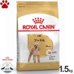 【16】 [正規品] ロイヤルカナン 犬ドライ プードル 成犬用(10か月以上) 1.5kg 犬種別 ドッグフード ドライ ロイカナ BHN