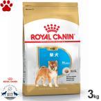 【33】 ロイヤルカナン 犬/ドライ 柴犬 子犬用(10か月以下) パピー 3kg ブリードヘルスニュートリション