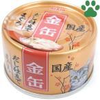 【1】 アイシア 猫用 缶詰 金缶 だし仕立て まぐろ 70g 国産 一般食 キャットフード 猫缶