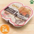 【1】 ニュートロ 猫 トレイ缶 デイリーディッシュ 成猫用 チキン 75g (37.5g x 2食) 香料・着色料不使用 穀物フリー 2016年 AW 新商品