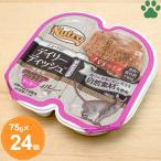 【1】 ニュートロ 猫 トレイ缶 デイリーディッシュ 成猫用 ターキー 75g (37.5g x 2食) 香料・着色料不使用 穀物フリー 2016年 AW 新商品
