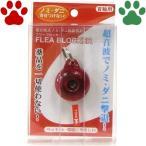 【1】 [正規品] ライトハウス フリーブロッカー ペンダント NEO 首輪用 愛犬用/愛猫用 超音波式 ノミ・ダニ 防除装置 マダニ対策