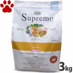 【31】 [正規品]  シュプレモ 全犬種用 子犬用 小粒 3kg ニュートロ ドッグフード ホリスティックフード