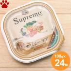 【2】 [正規品]  シュプレモ トレイ缶 カロリーケア シニア犬用 100g ニュートロ 高齢犬 ドッグフード ホリスティックフード トレー缶