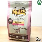 ナチュラルチョイス 室内猫用 キトン チキン 2kg