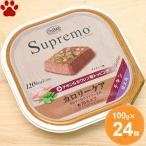 【2】 [正規品]  シュプレモ トレイ缶 カロリーケア チキン 成犬用 100g ニュートロ ドッグフード ホリスティックフード トレー缶