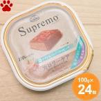 【2】 [正規品]  シュプレモ トレイ缶 カロリーケア サーモン 成犬用 100g ニュートロ ドッグフード ホリスティックフード トレー缶
