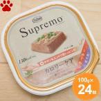 【2】 [正規品]  シュプレモ トレイ缶 カロリーケア ターキー 成犬用 100g ニュートロ ドッグフード ホリスティックフード トレー缶